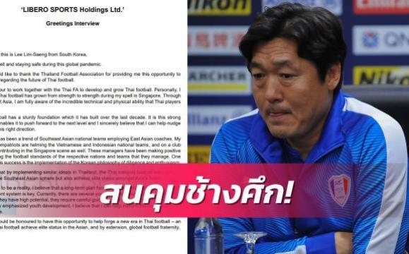 Nóng: Tuyển Thái Lan sắp bổ nhiệm HLV người Hàn Quốc với tham vọng soán ngôi tuyển Việt Nam